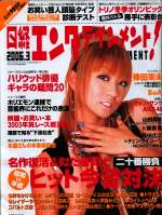 Nikkei Entertainment/2006-03